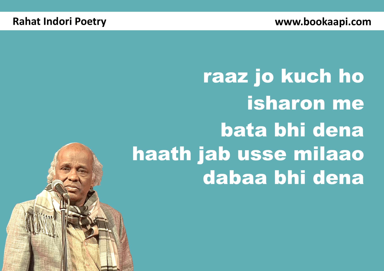 politics in hindi